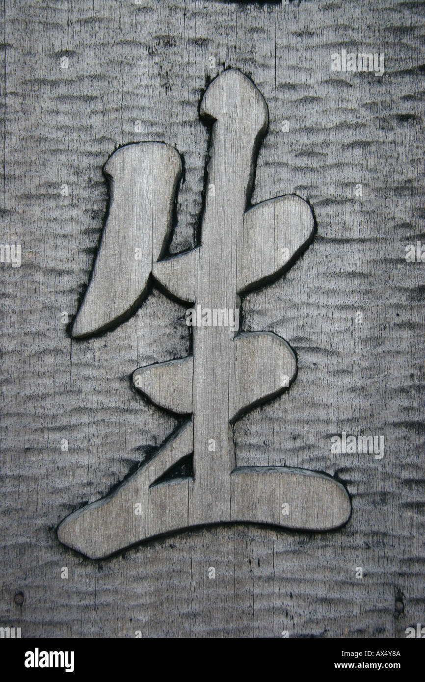 Chinese character carved into the stone of a buddhist temple in Korea Stock Photo