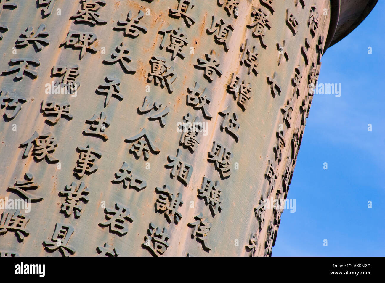 Kanji characters inscribed on structure at Yasukuni Jinja shrine commemorating those who died in war - Stock Image