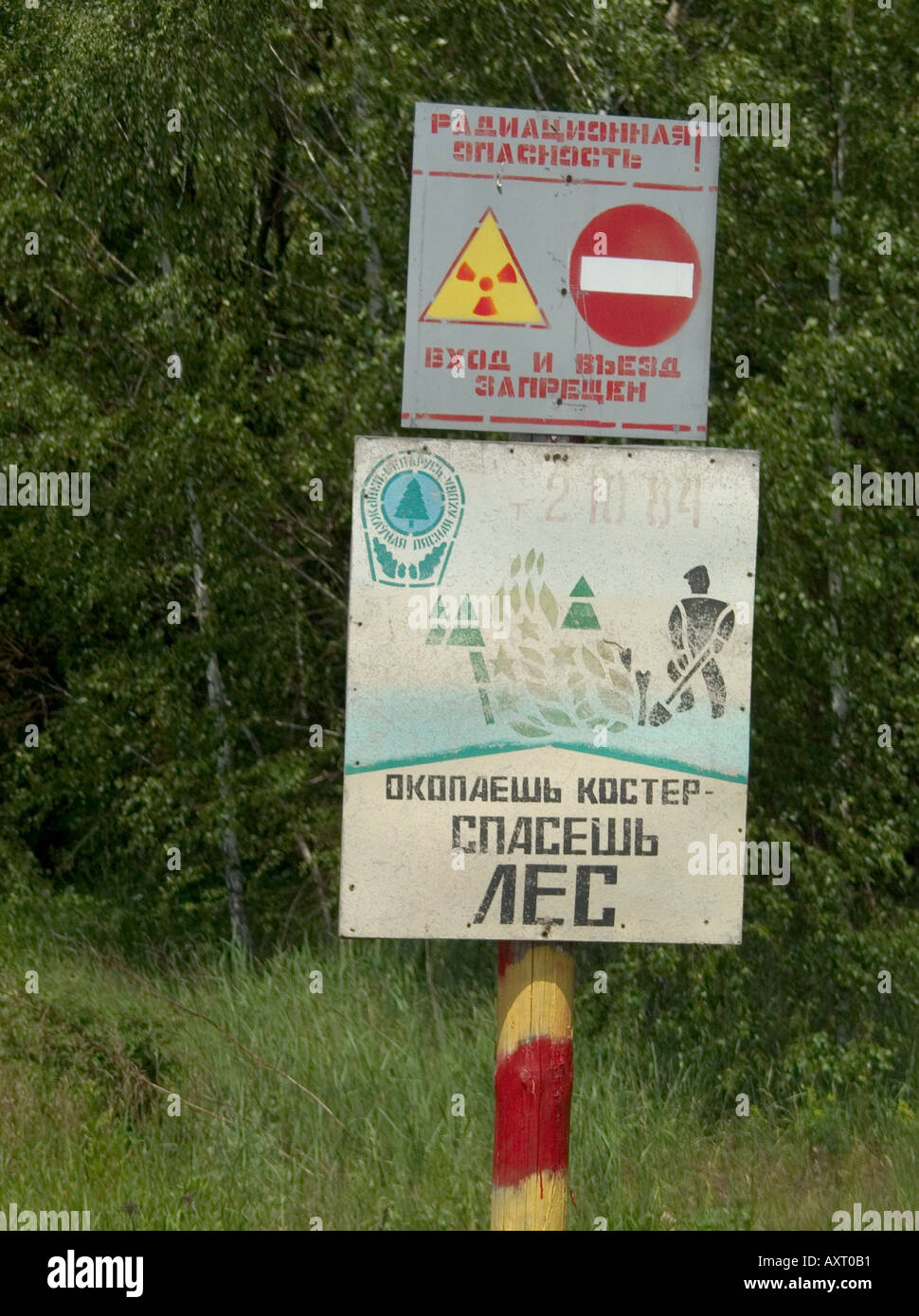 No Entry sign and radioactive warning sign at the perimeter of Chernobyl exclusion zone in Belarus - Stock Image