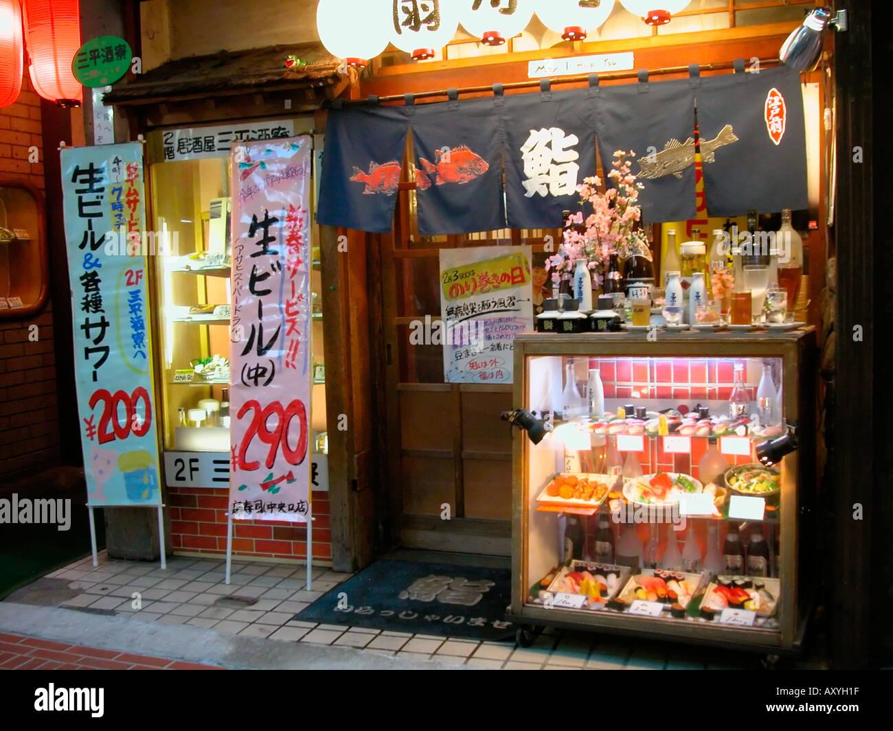 Entrance To Small Restaurant Bar Shinjuku District Tokyo Japan Stock Photo Alamy