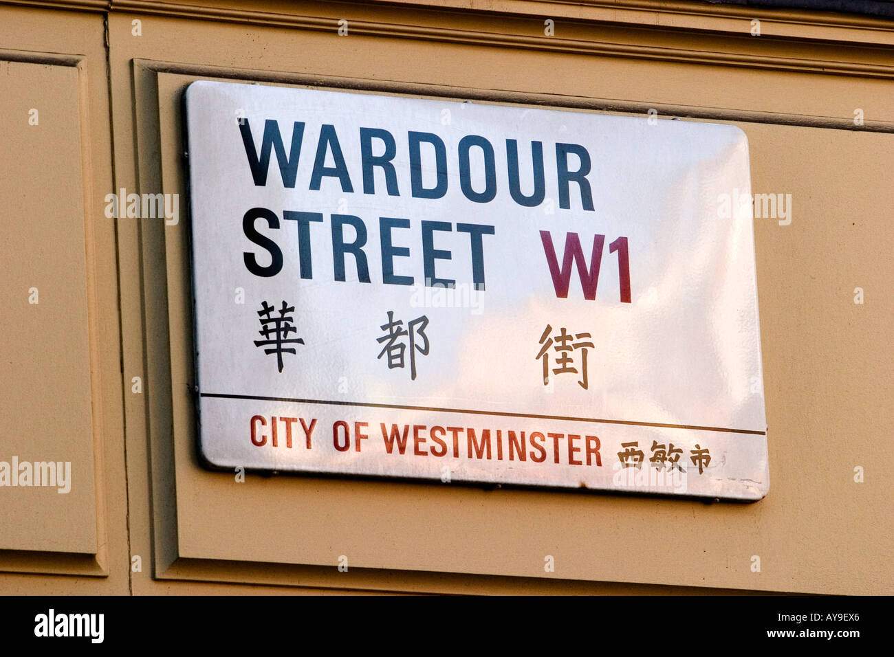 wardour street sign street london england - Stock Image