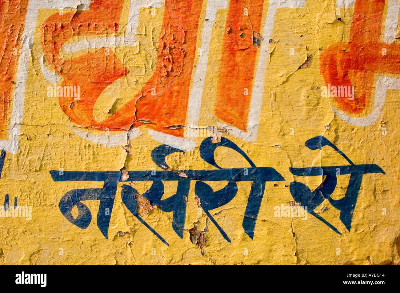 Close up of hand written Sanskrit advertisment sign on a wall, near ...