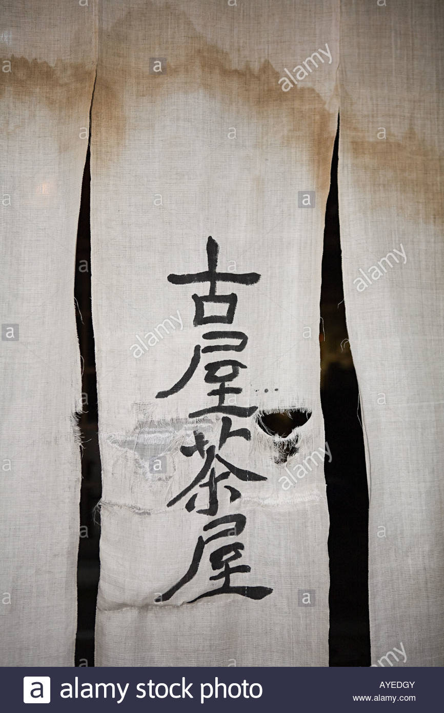 Japanese script on cloth - Stock Image