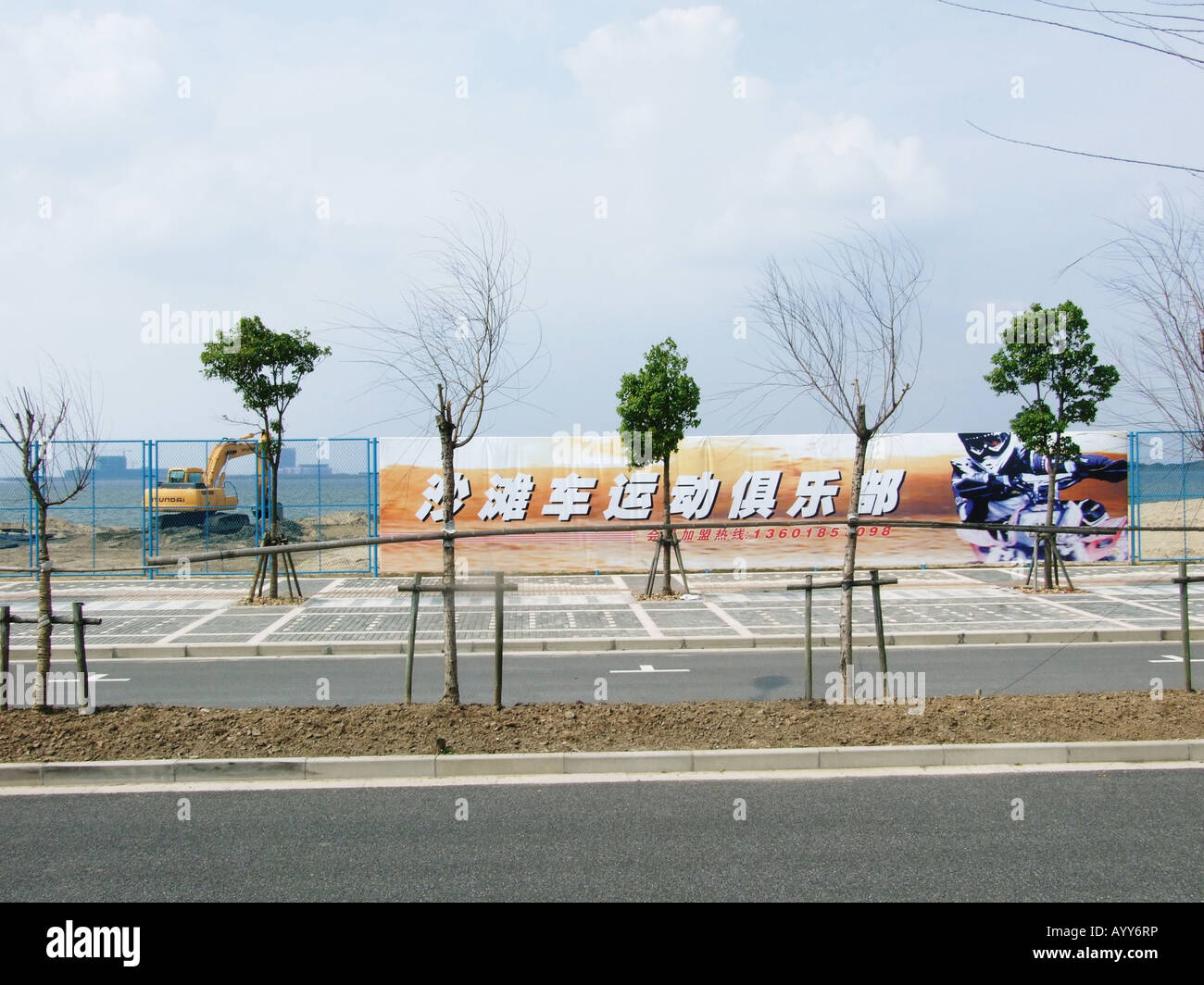 A poster hides a construction site on the shore of Water Drop Lake Lingang New City near Shanghai China Stock Photo