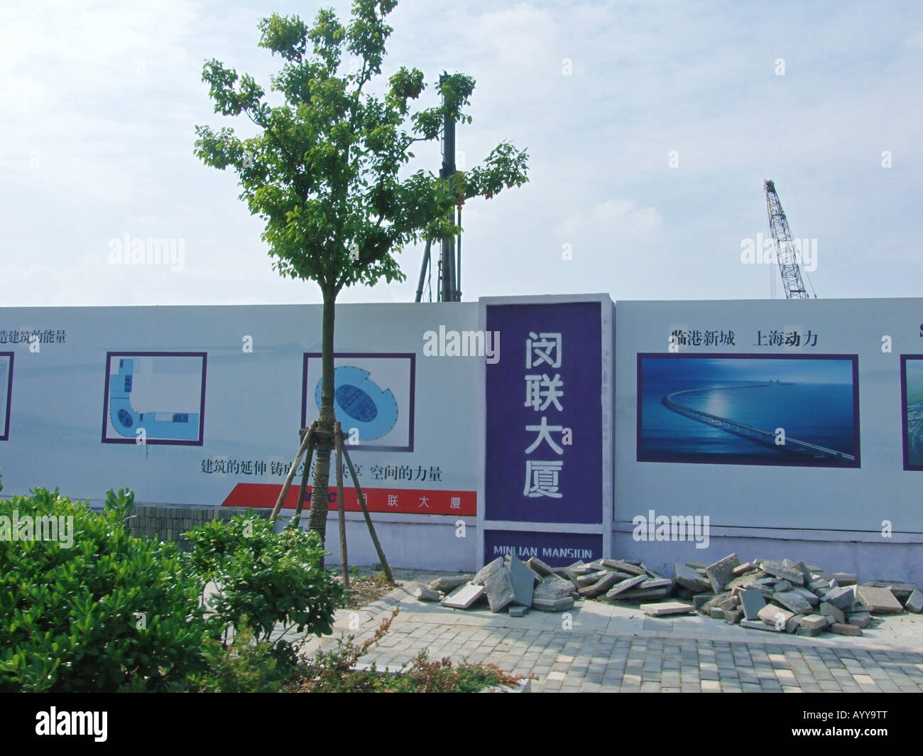 A poster showing Donghai Bridge before a construction site in Lingang New City near Shanghai China Stock Photo