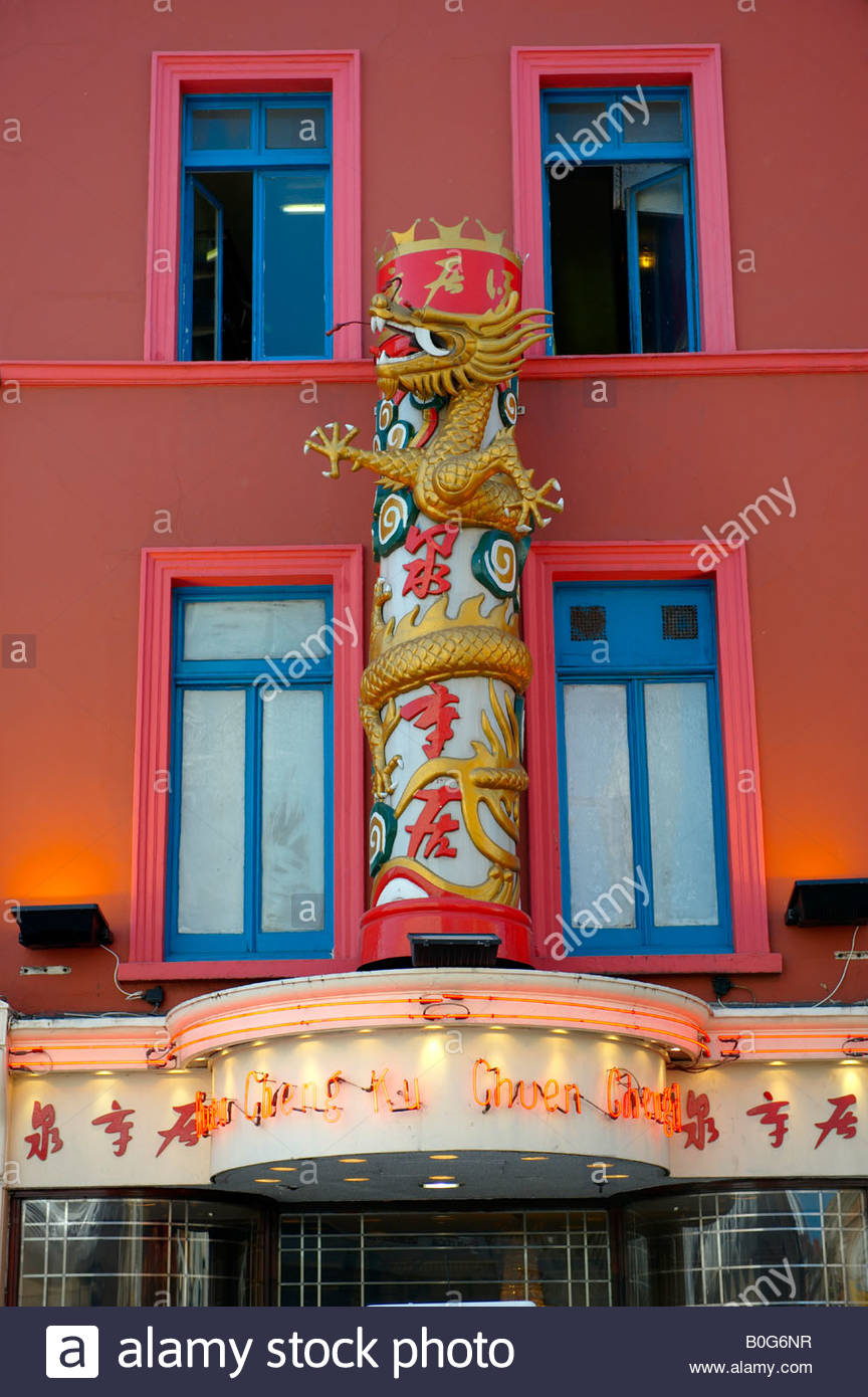 Chinese restaurant front sign - China town London - Stock Image