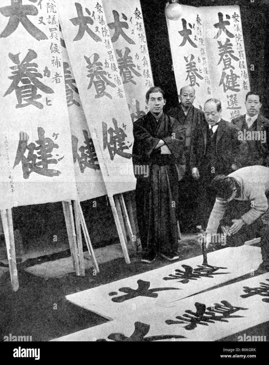 Printing election posters in Japan, 1936. Artist: Fox Photos - Stock Image