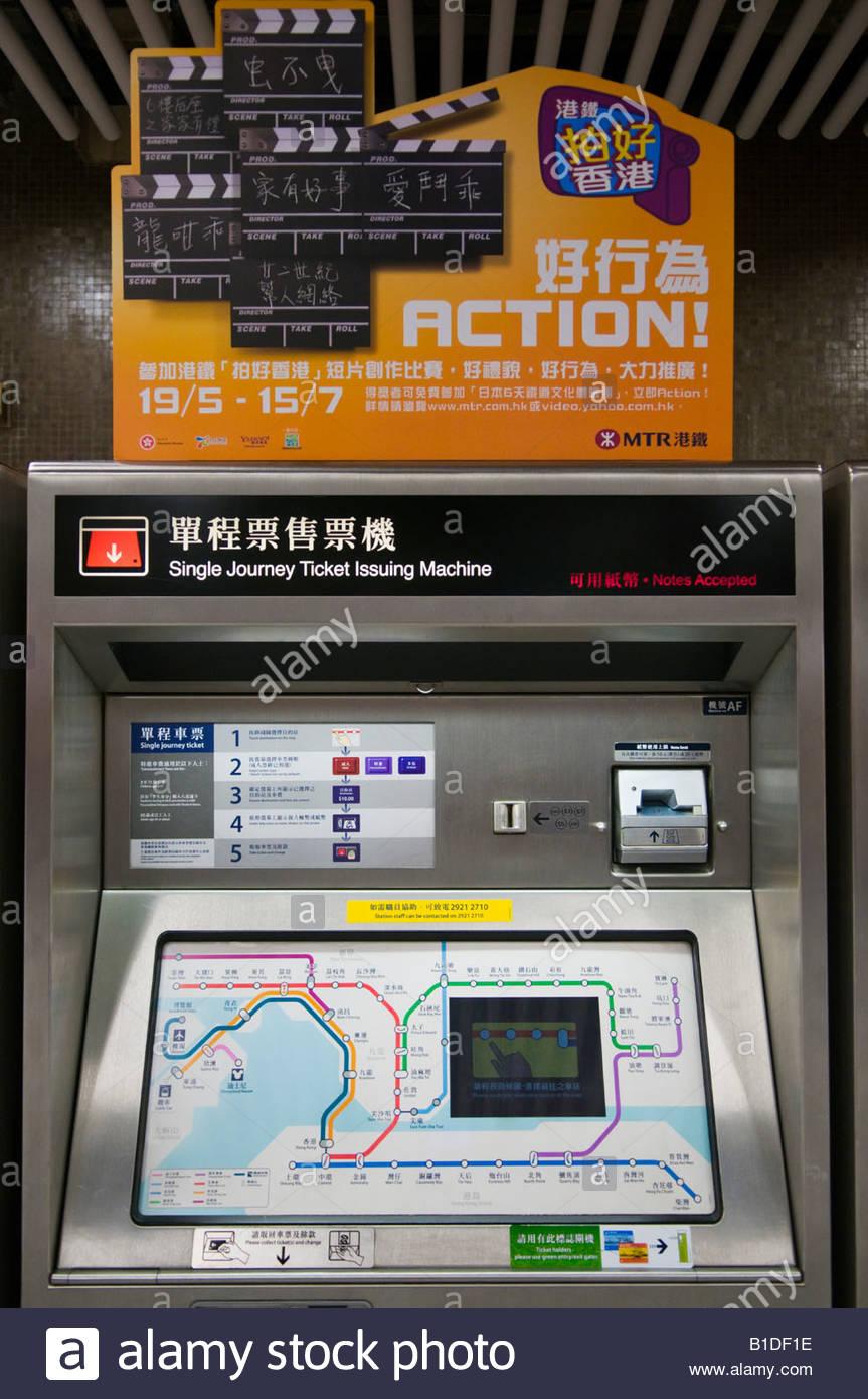Hong Kong SUBWAY ticket