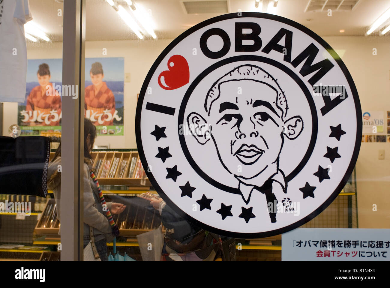 Souvenir shop show window sign in Obama, Japan selling Barack Obama goods - Stock Image