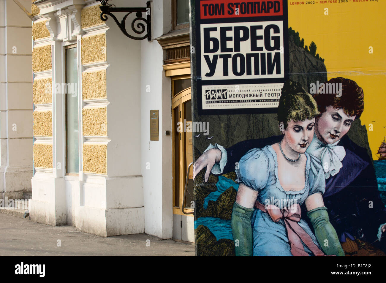 Poster for Tom Stoppard Play Theatre Square Moscow Russian Federation Stock Photo