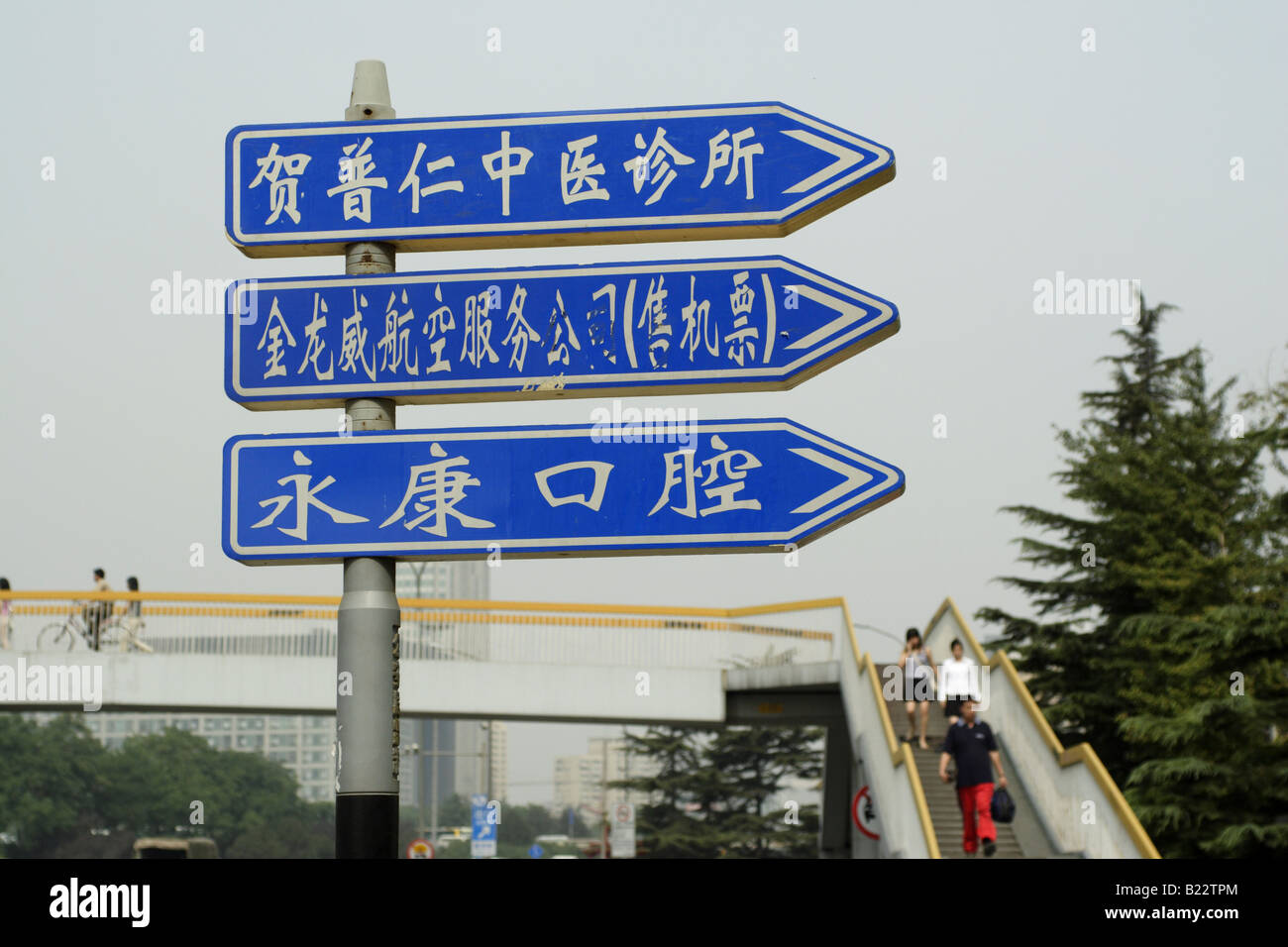 A street sign in Shanghai, China. For foreign tourists not used to the characters, such signs make getting around - Stock Image
