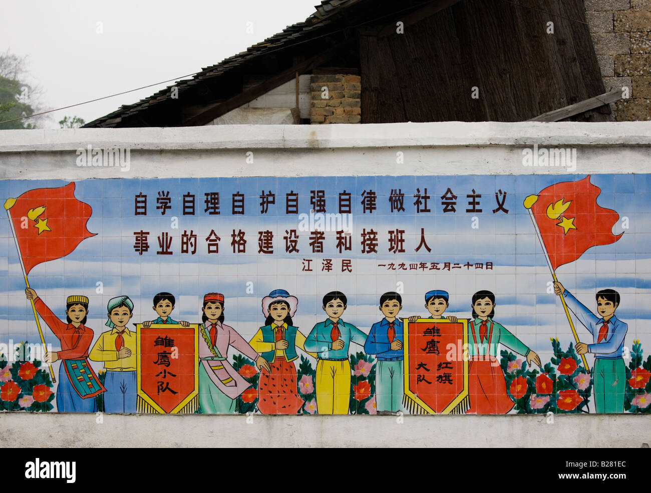 Painting On The Wall Of A Primary School Playground In Fuli China