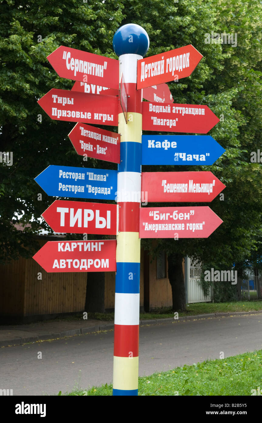 Direction signpost with Cyrillic writing in Gorky Park, Moscow Russia - Stock Image