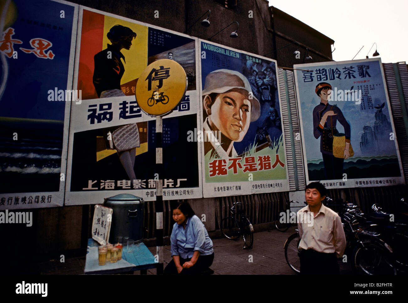 chinese street billboards - Stock Image
