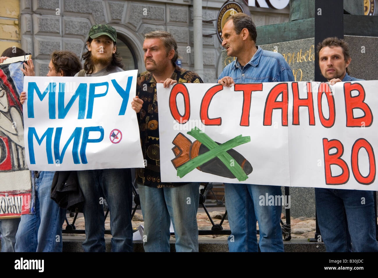 Picket against the war in Ossetia and Georgia, 12.08.2008, St.Petersburg, Russia - Stock Image