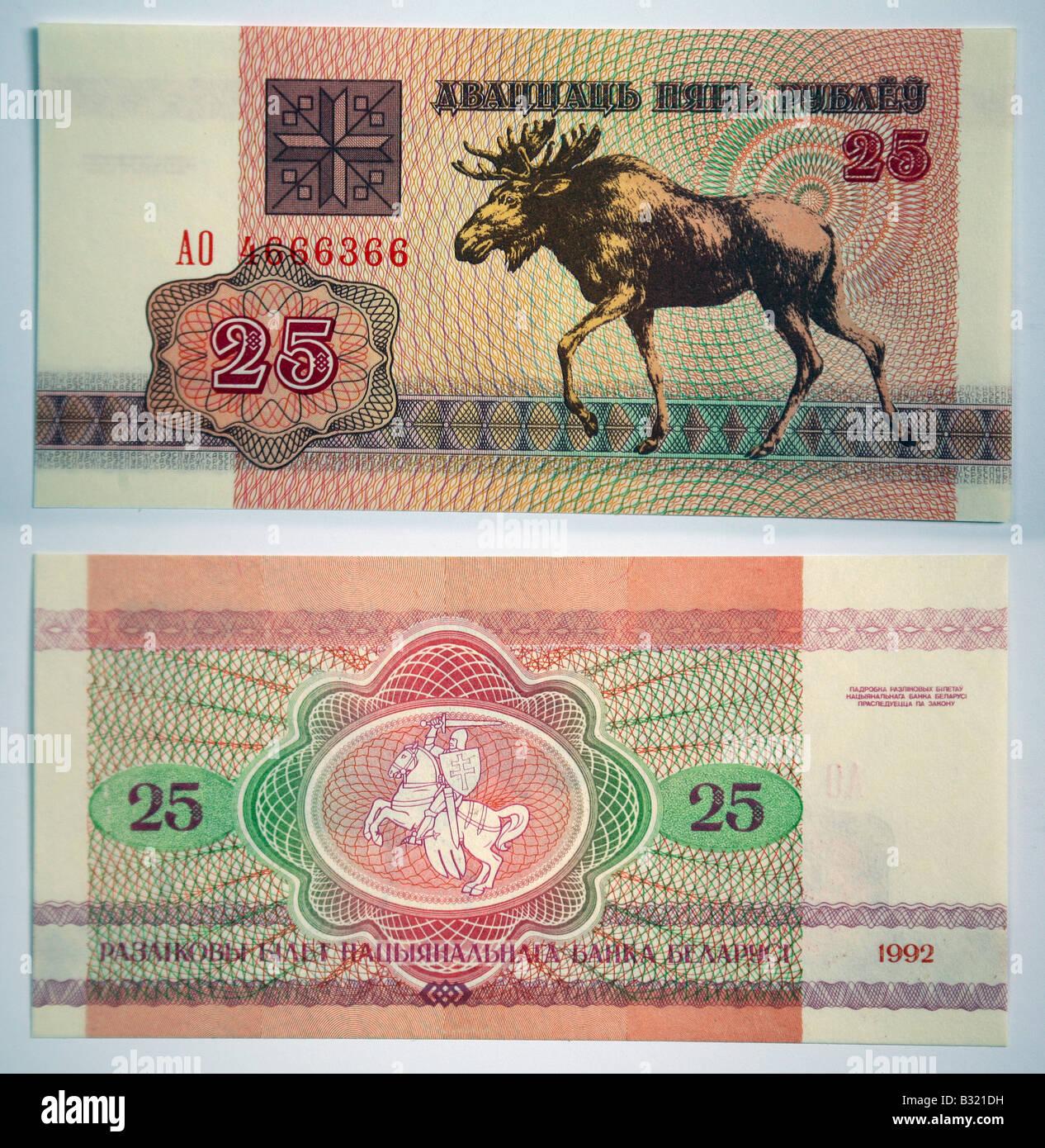 Belarus 25 Rublei UNC Banknote - Stock Image