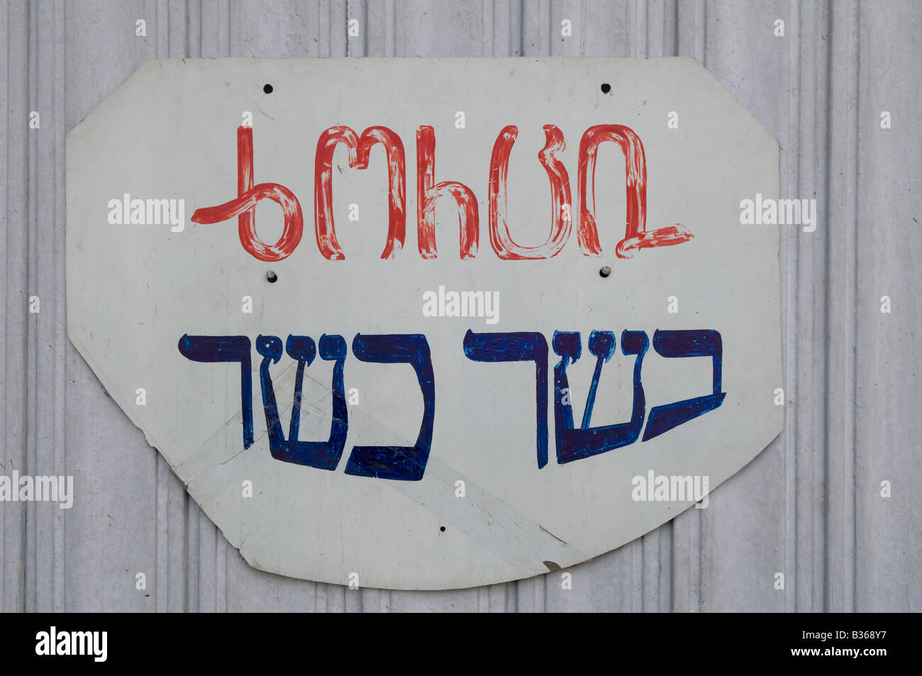 A Kosher restaurant sign in Hebrew and Georgian language in the Old town of Tbilisi Republic of Georgia - Stock Image