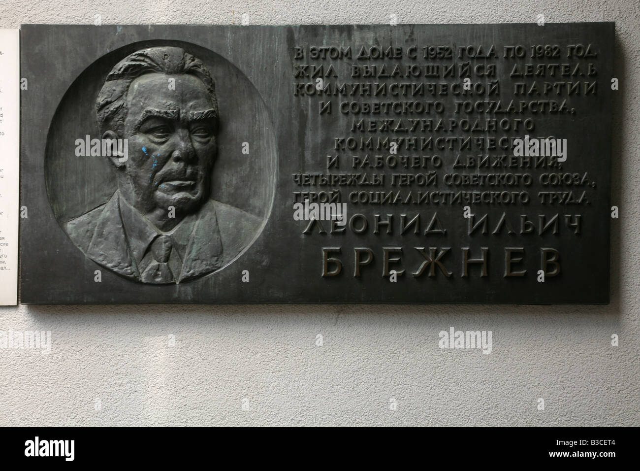 Commemorative plaque from the house of Leonid Brezhnev in Moscow in the Berlin Wall Museum in Berlin, Germany - Stock Image