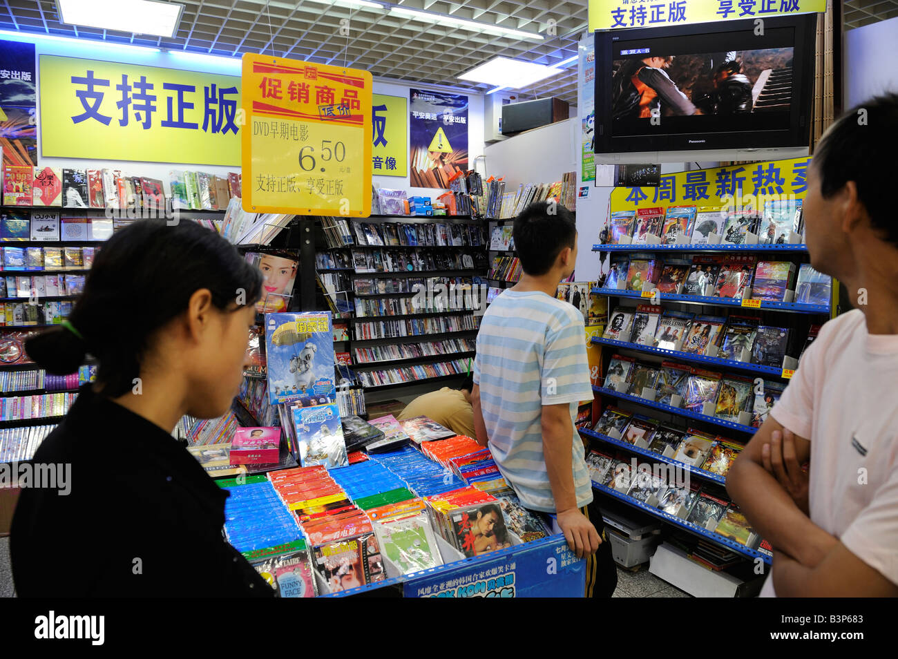 DVDs are on sale in a supermarket in Beijing, China. 09-Sep-2008 - Stock Image