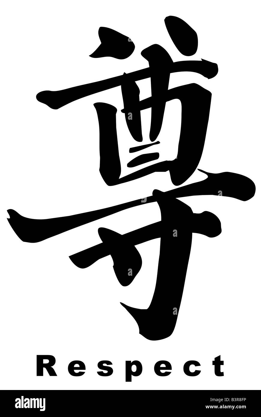 chinese calligraphy:'respect' - Stock Image