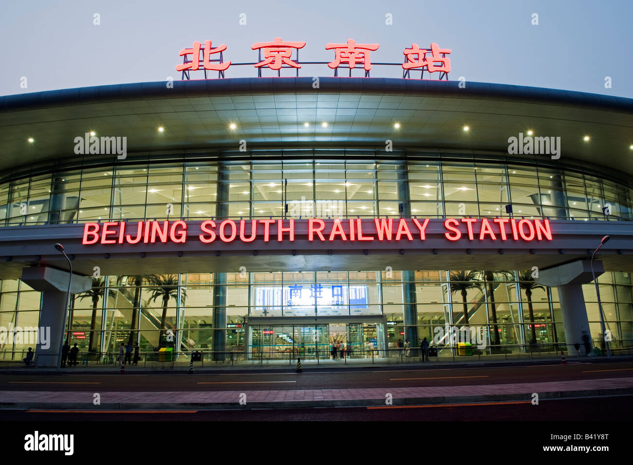 Beijing south railway train station China - Stock Image