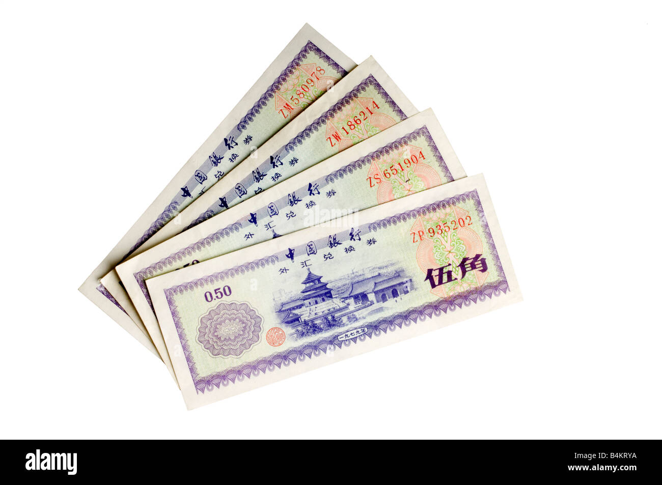 chinese currency - Stock Image