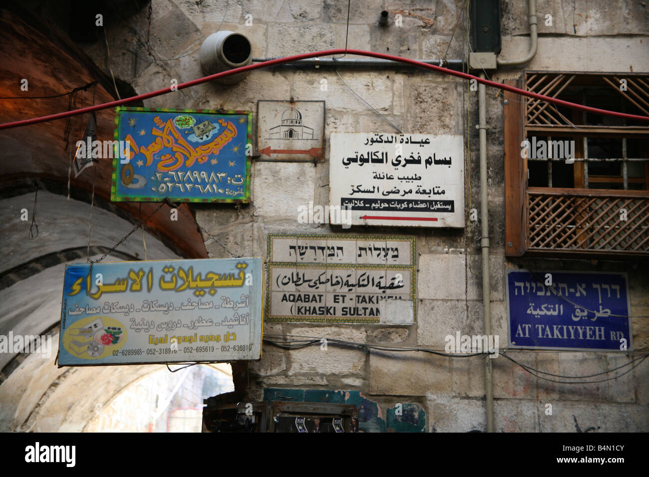 Signs hanging at a market in the old city section of Jerusalem - Stock Image