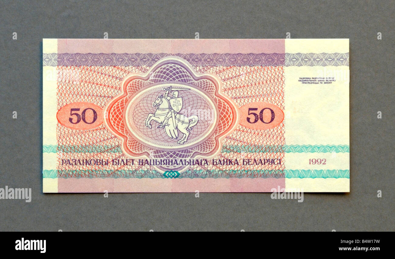 Belarus Fifty 50 Rouble Bank Note - Stock Image