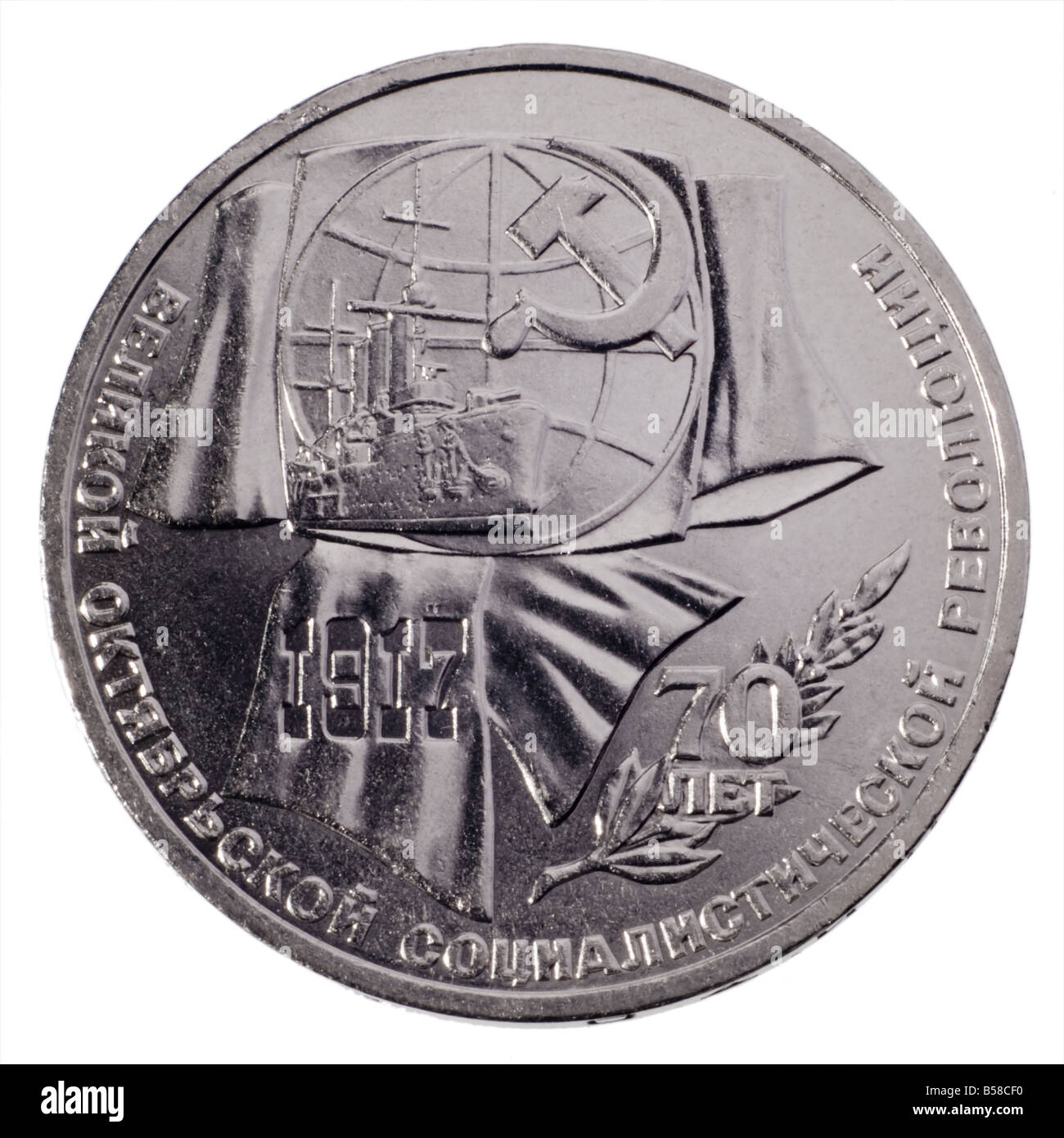 1 Ruble Coin USSR 70TH Anniversary of The October Revolution 1917 CCCP Coin