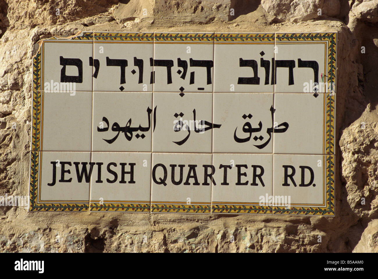 Close-up of street sign, Hebrew, Arabic and English, in the Jewish Quarter of the Old City of Jerusalem, Israel - Stock Image