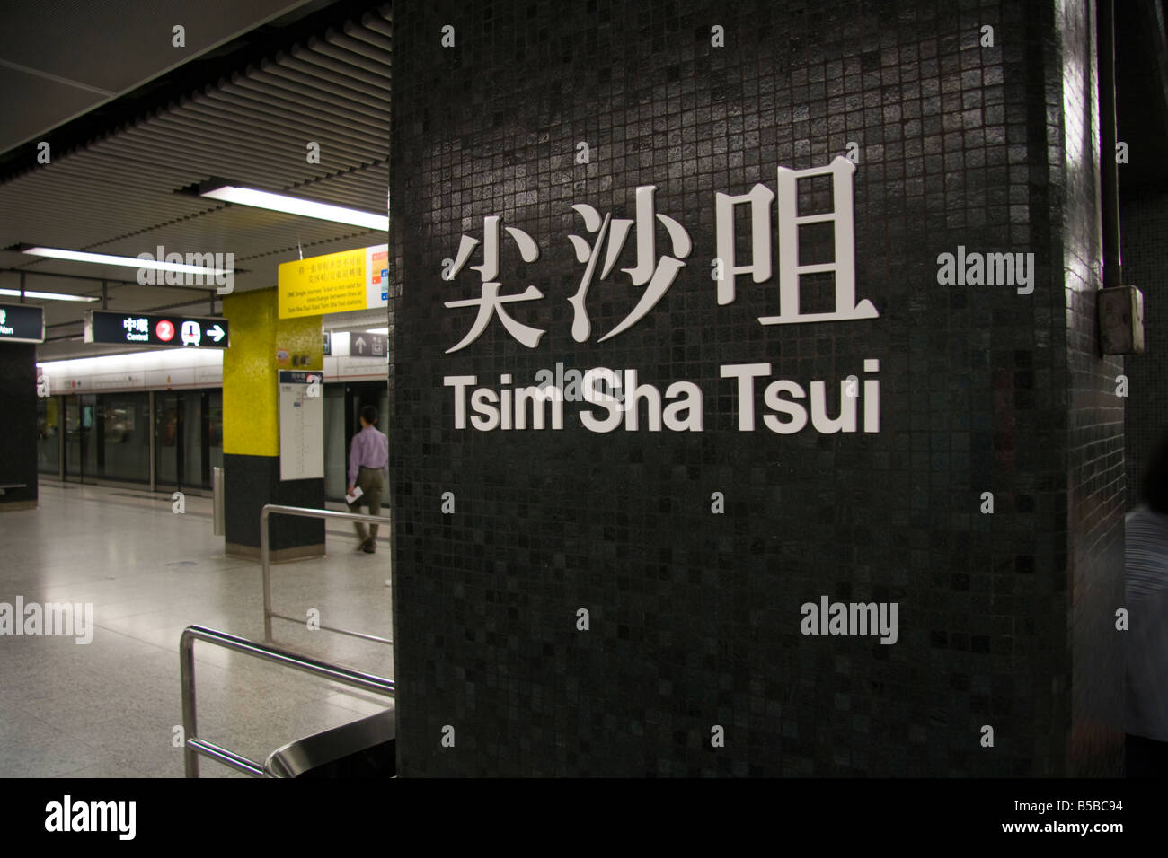 Tsim Sha Tsui MTR underground station sign, Hong Kong - Stock Image