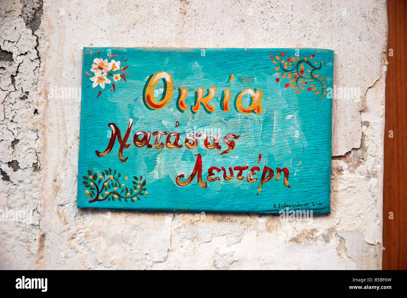 Decorative greek writing - Stock Image