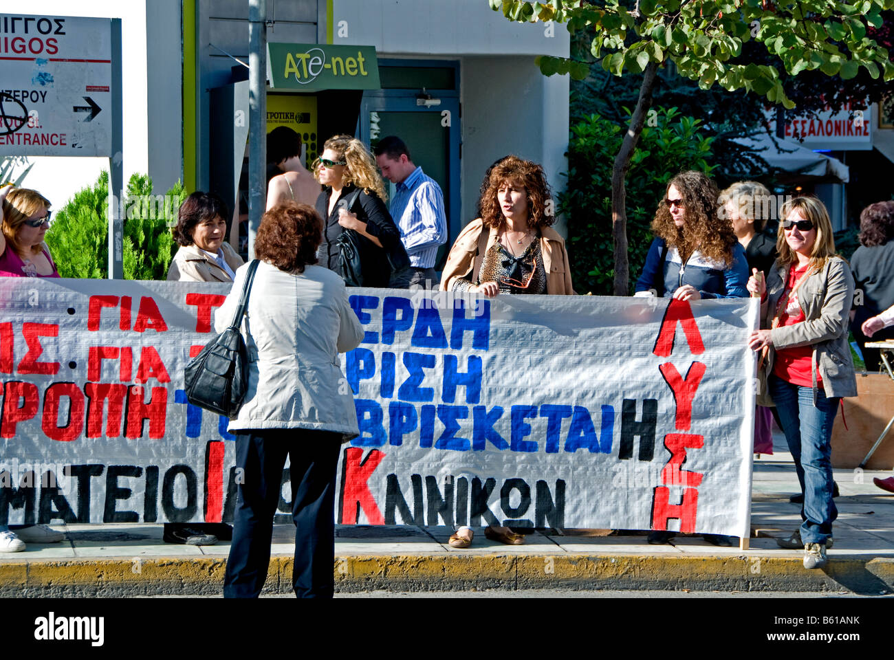 demonstration protest march Athens Greek Greece - Stock Image