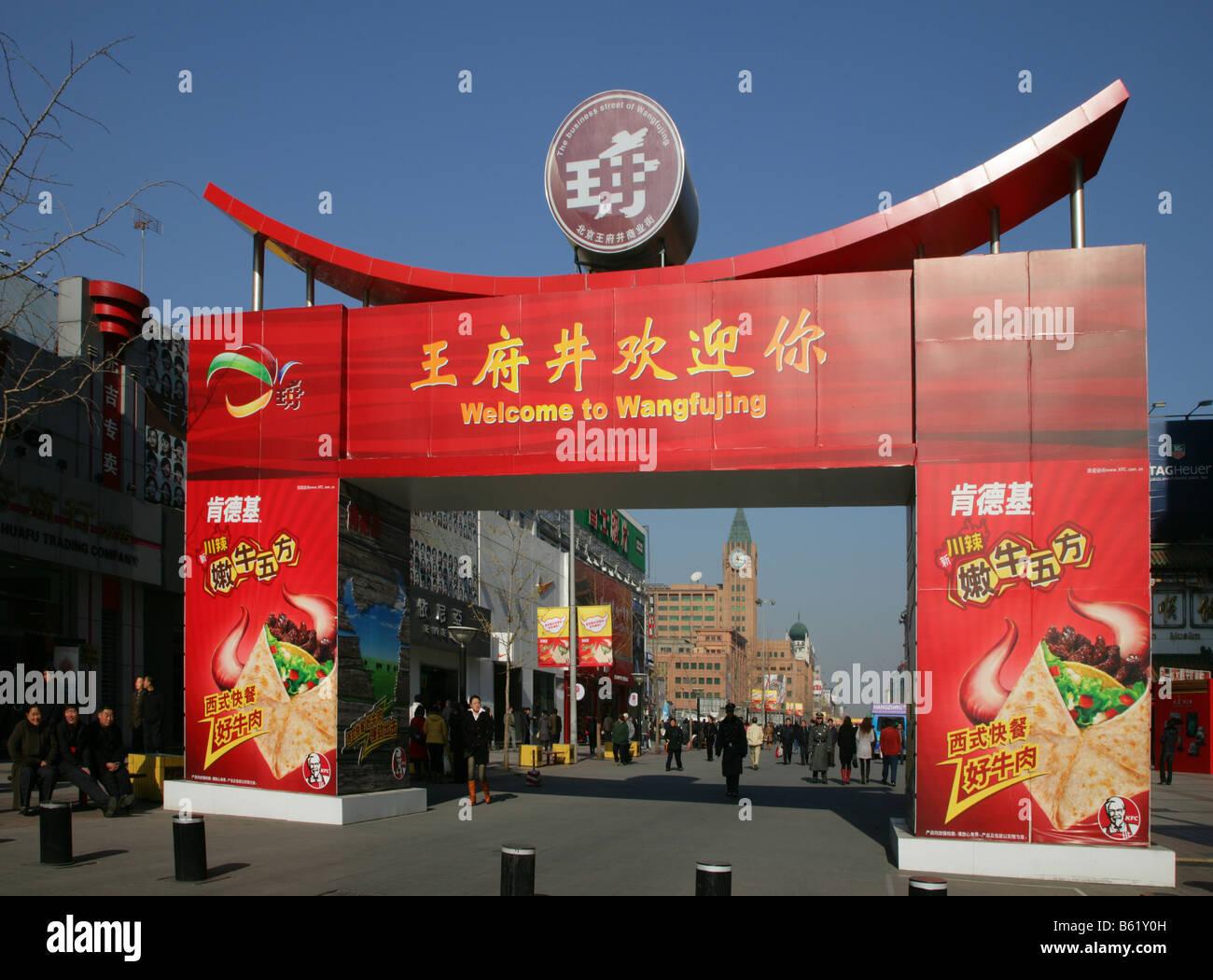 Wangfujing Street modern shopping street Beijing China - Stock Image