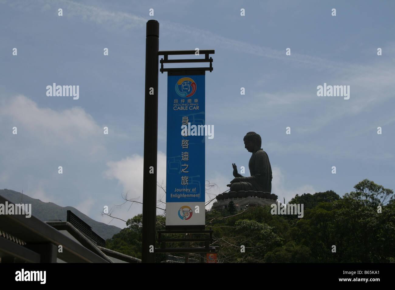 Ngong Ping cable car sign and Giant Buddha Lantau Island Hong Kong  April 2008 Stock Photo