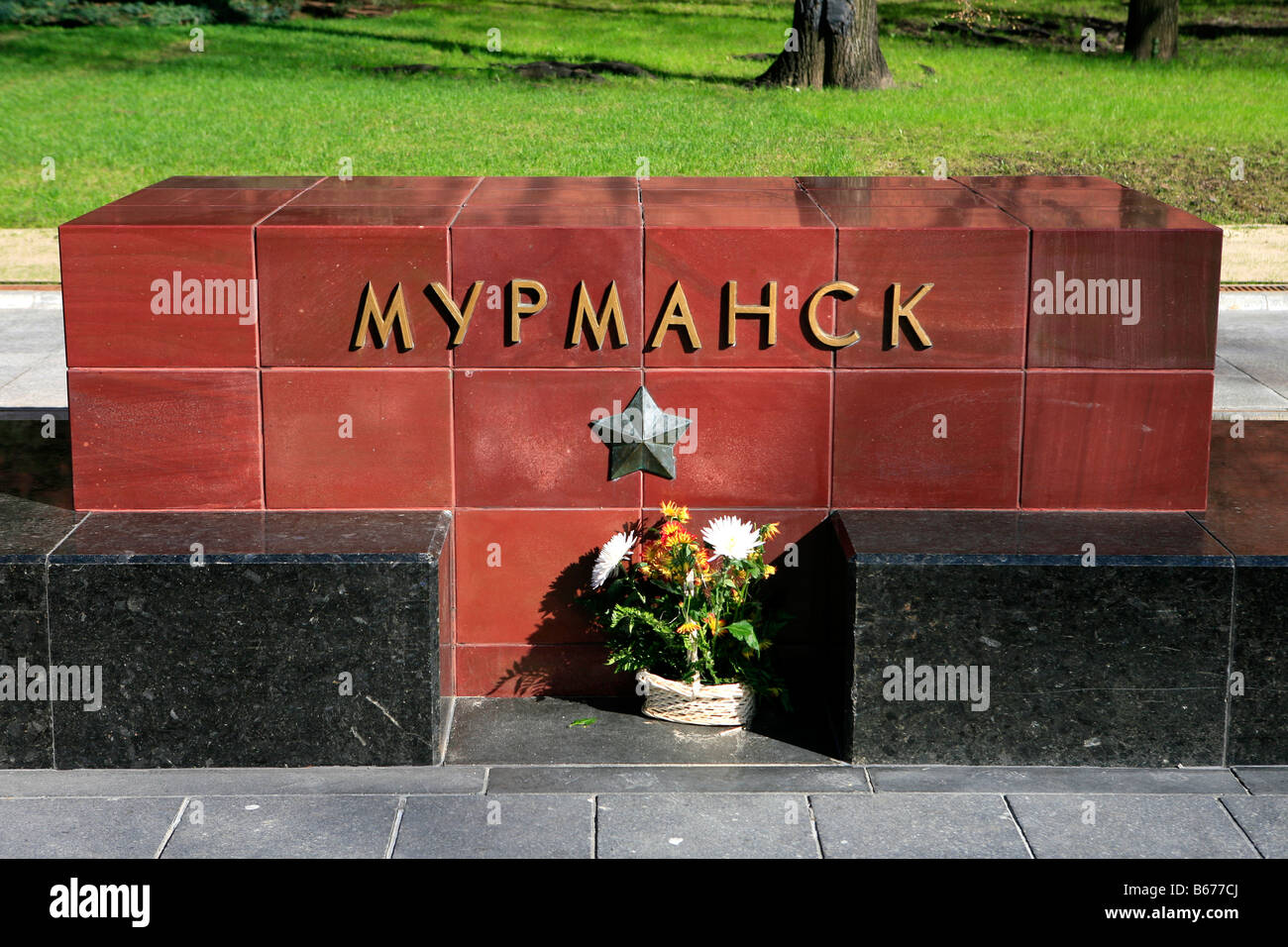 Memorial stone for World War II Hero City Murmansk near the Tomb of the Unknown Soldier in Alexander Garden, Moscow, - Stock Image