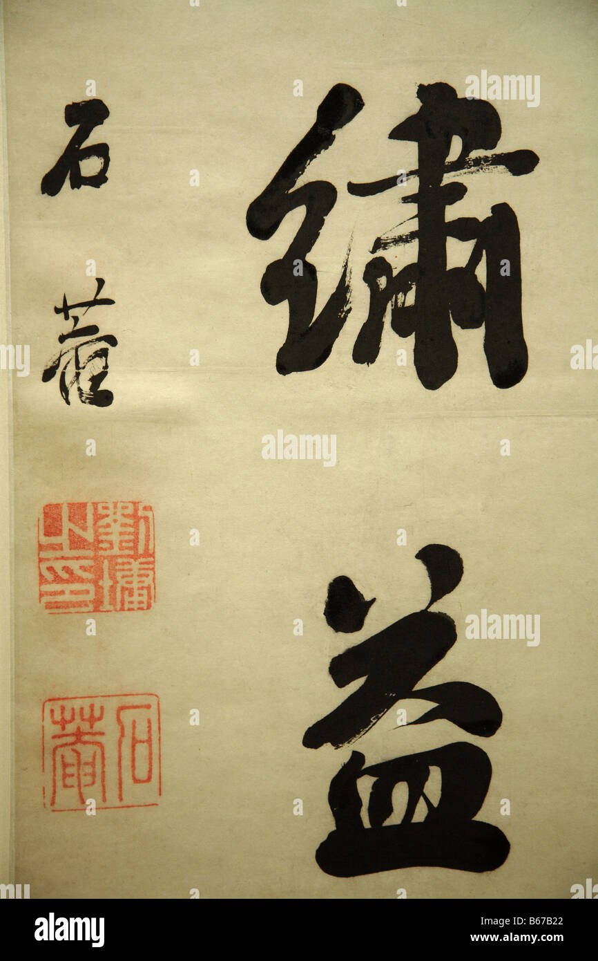 China Shanghai Shanghai Museum chinese calligraphy Stock Photo ...