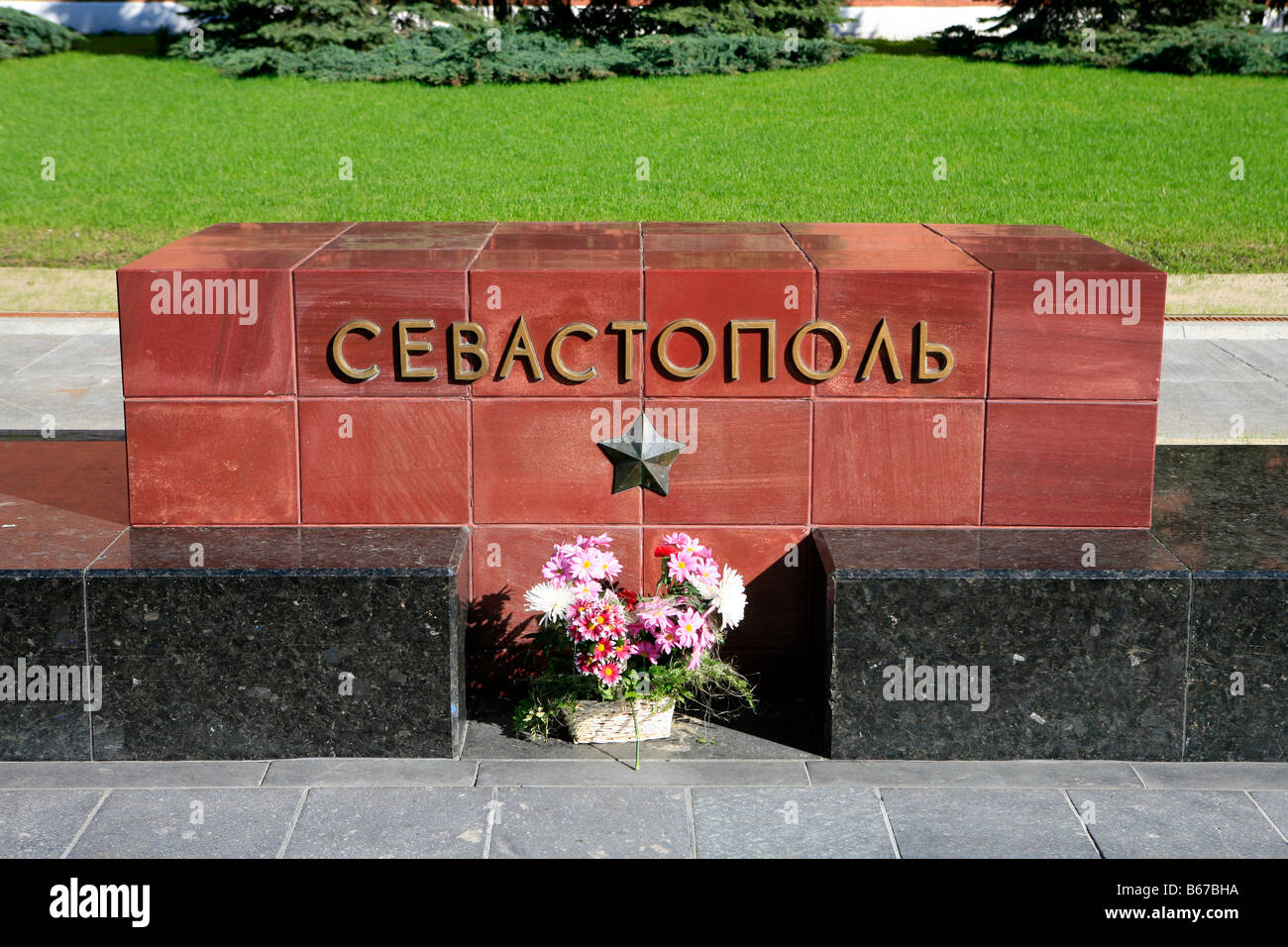 Memorial stone for World War II Hero City Sevastopol near the Tomb of the Unknown Soldier in Alexander Garden, Moscow, - Stock Image
