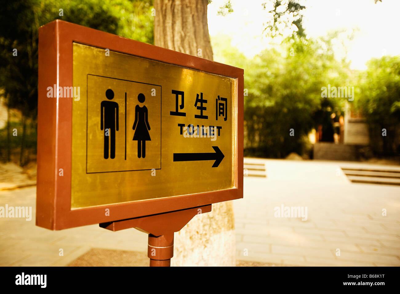 Close-up of a restroom sign, Beihai Park, Beijing, China - Stock Image