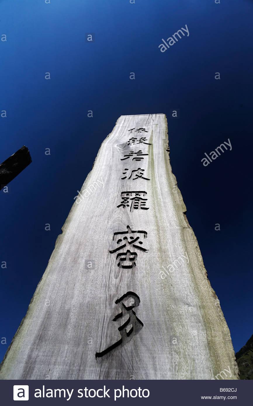 wooden column stele witth engraved heart sutra, Wisdom Path, Lantau Island, Hongkong, CHina - Stock Image