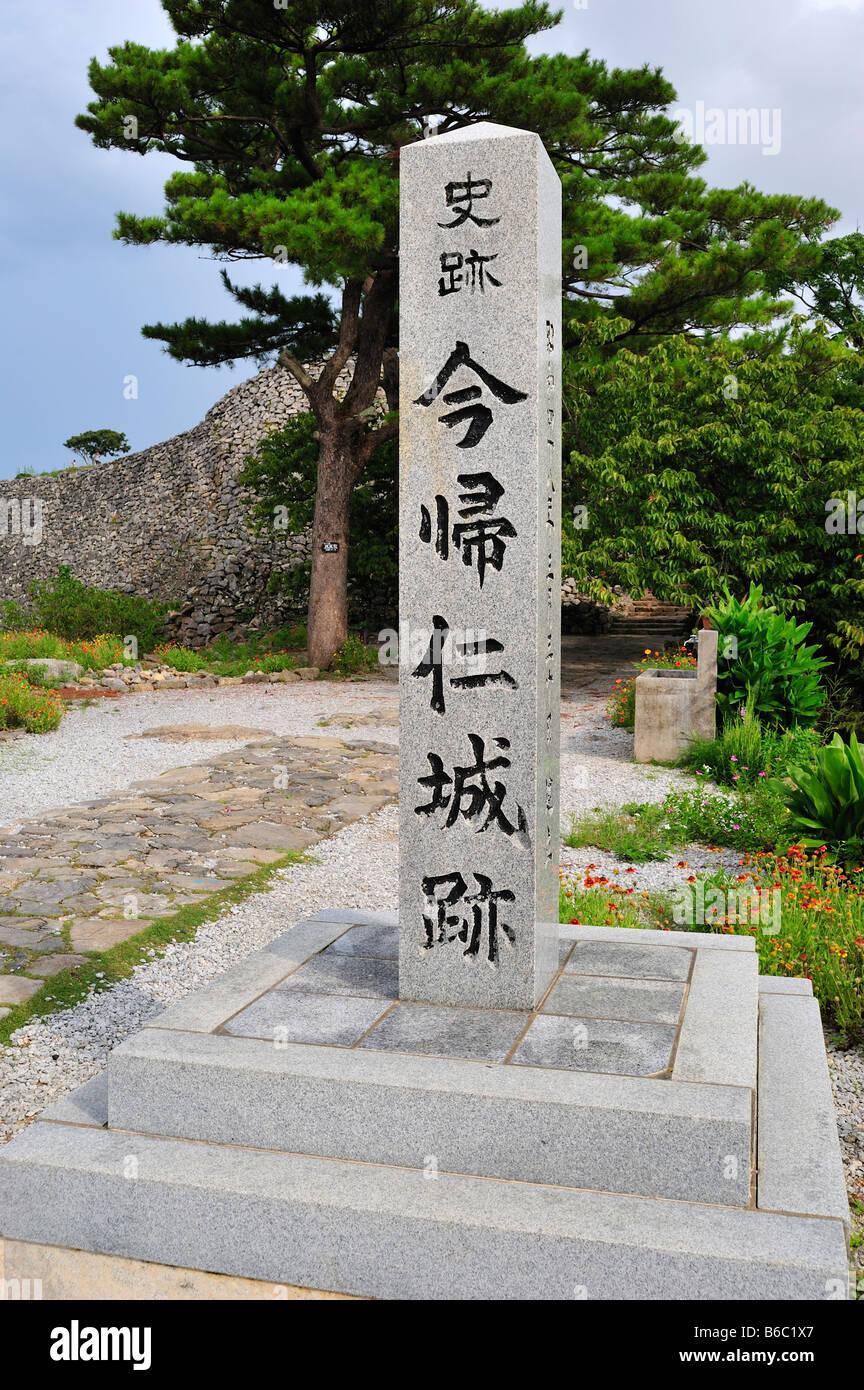 nakijin gusuku, nakijin, kunigami district, okinawa, japan - Stock Image