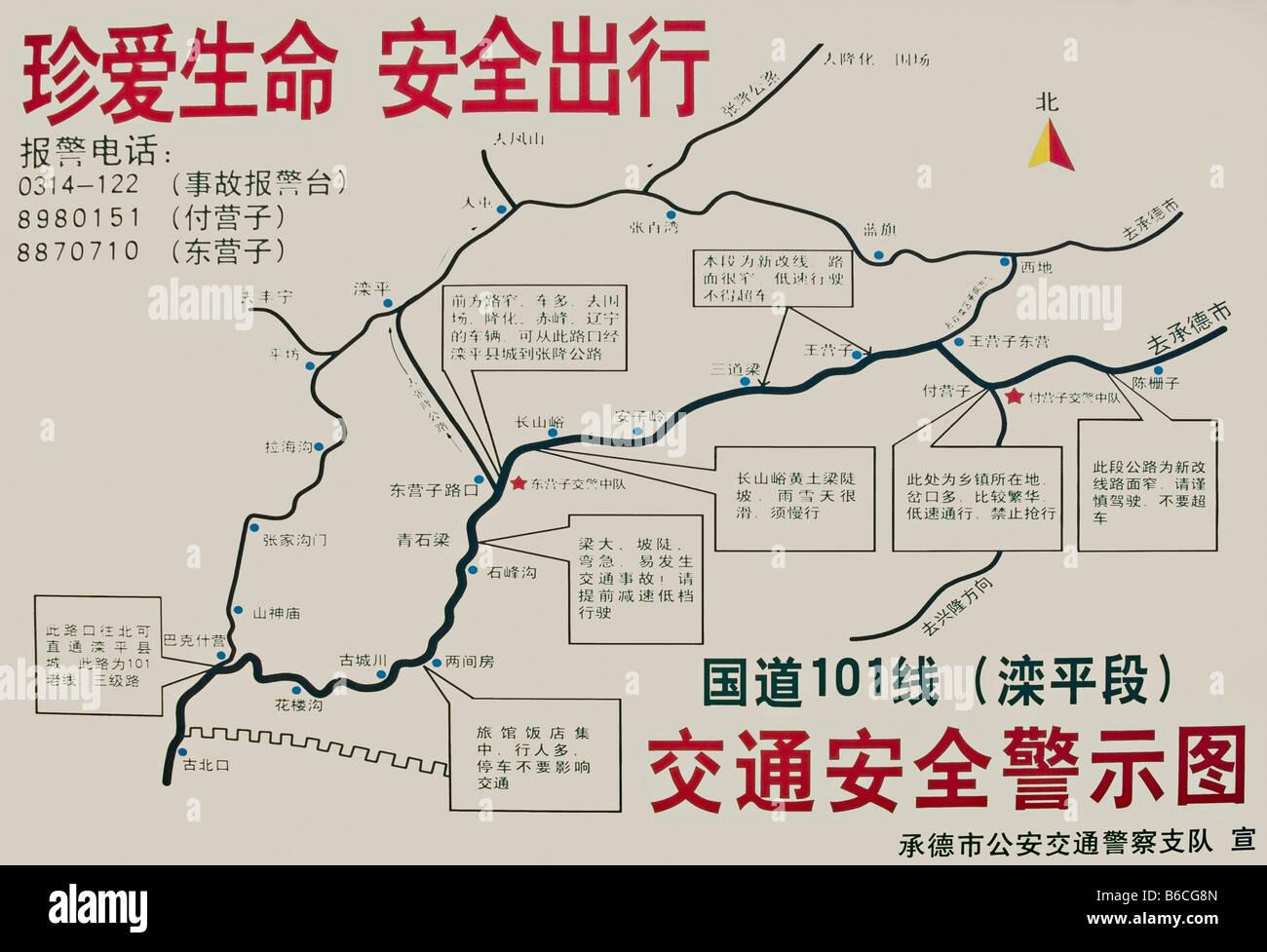 Great Wall Of China On China Map.China Jinshanling A Billboard At The Entrance To The The Great Wall