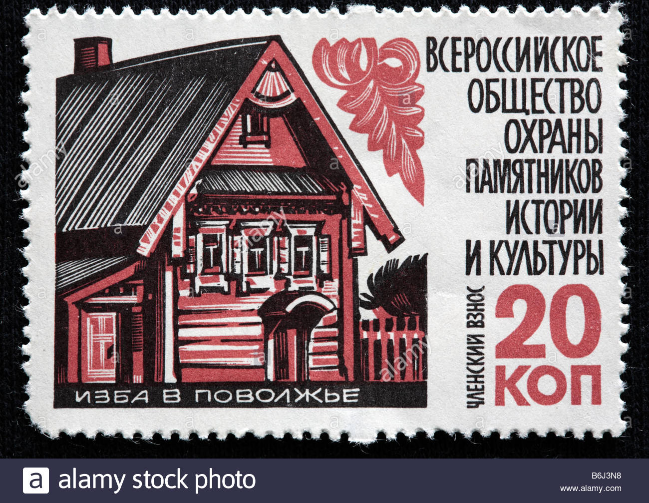 Russian traditional wooden house in Volga region, postage stamp, USSR - Stock Image
