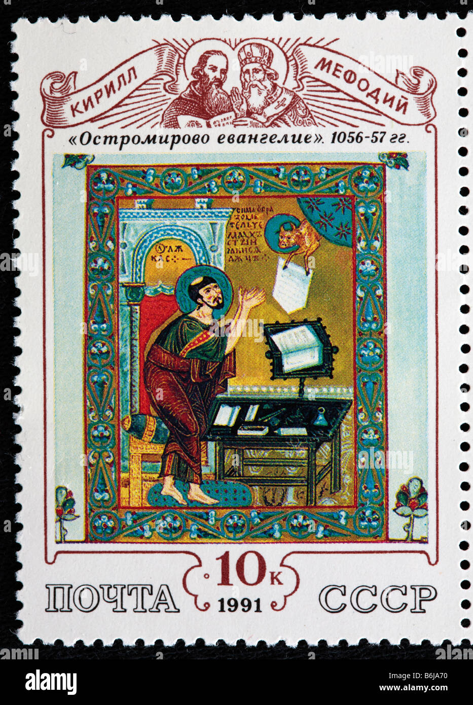 Miniature from Ostromir Gospel, the oldest dated East Slavic book (1056-1057), postage stamp, USSR, 1991 - Stock Image