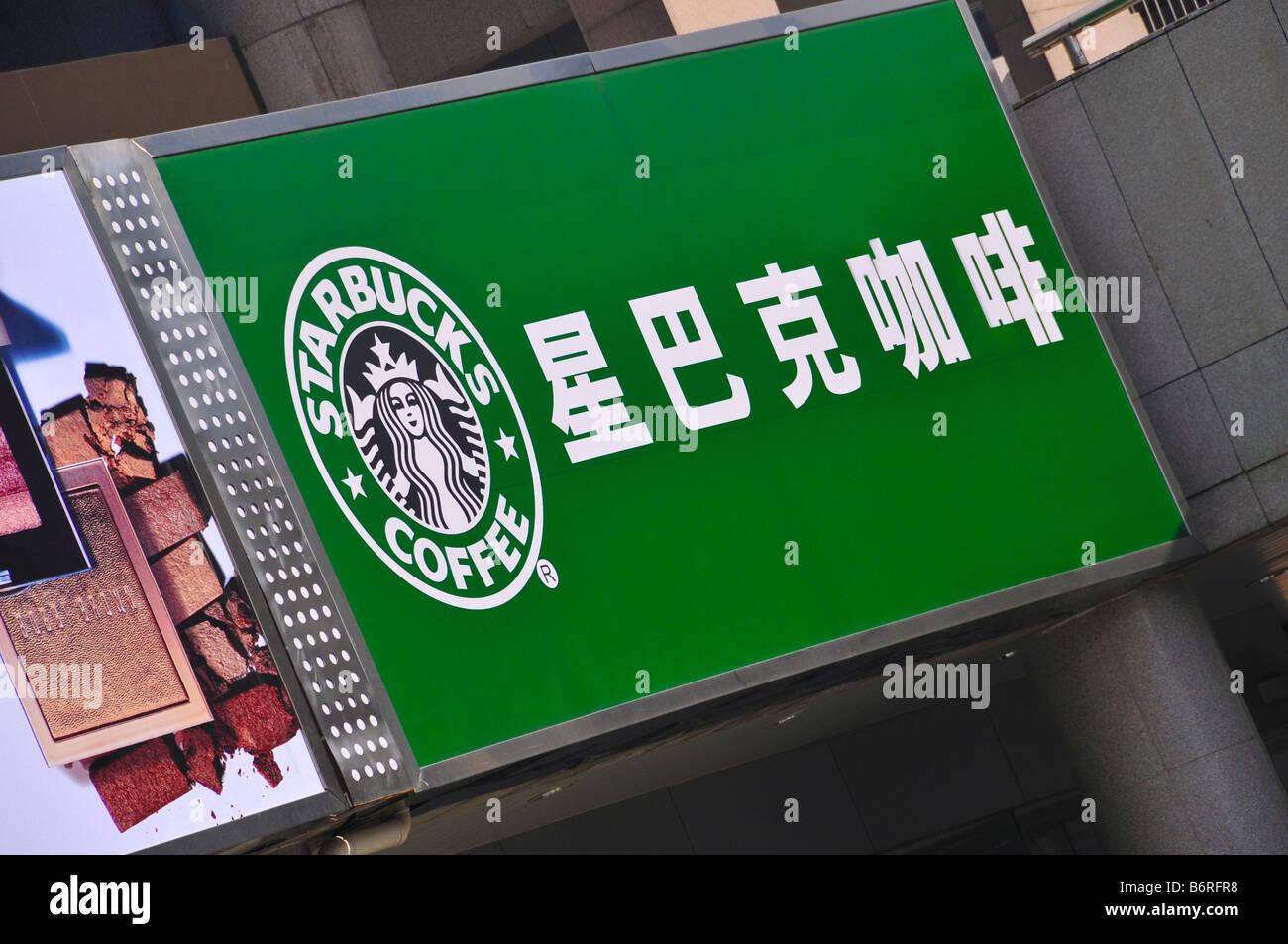 Starbucks cafe Beijing China - Stock Image