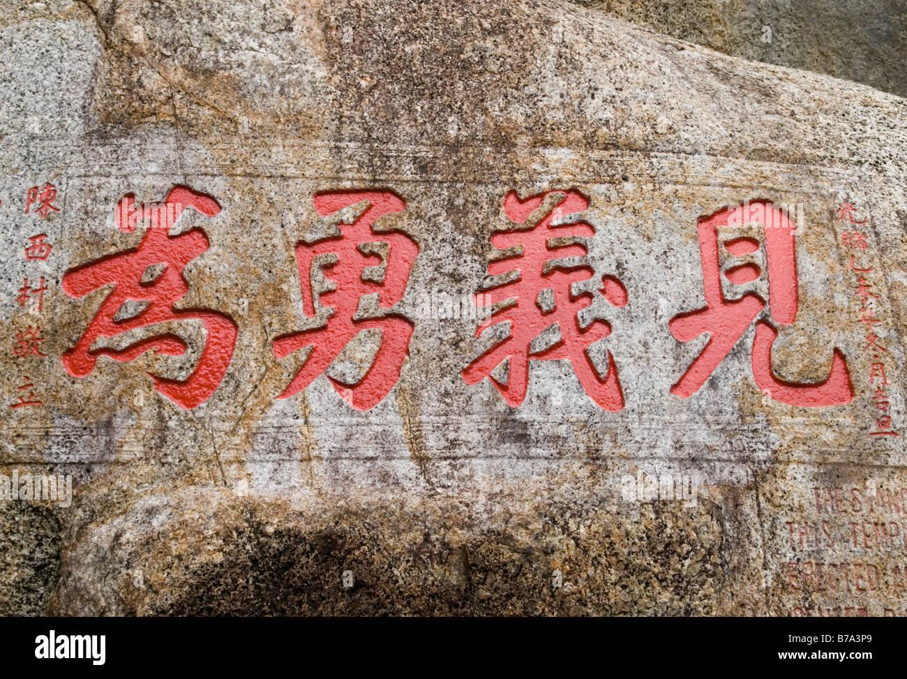 Red Chinese characters, Kek Lok Si Temple, Penang, Malaysia - Stock Image