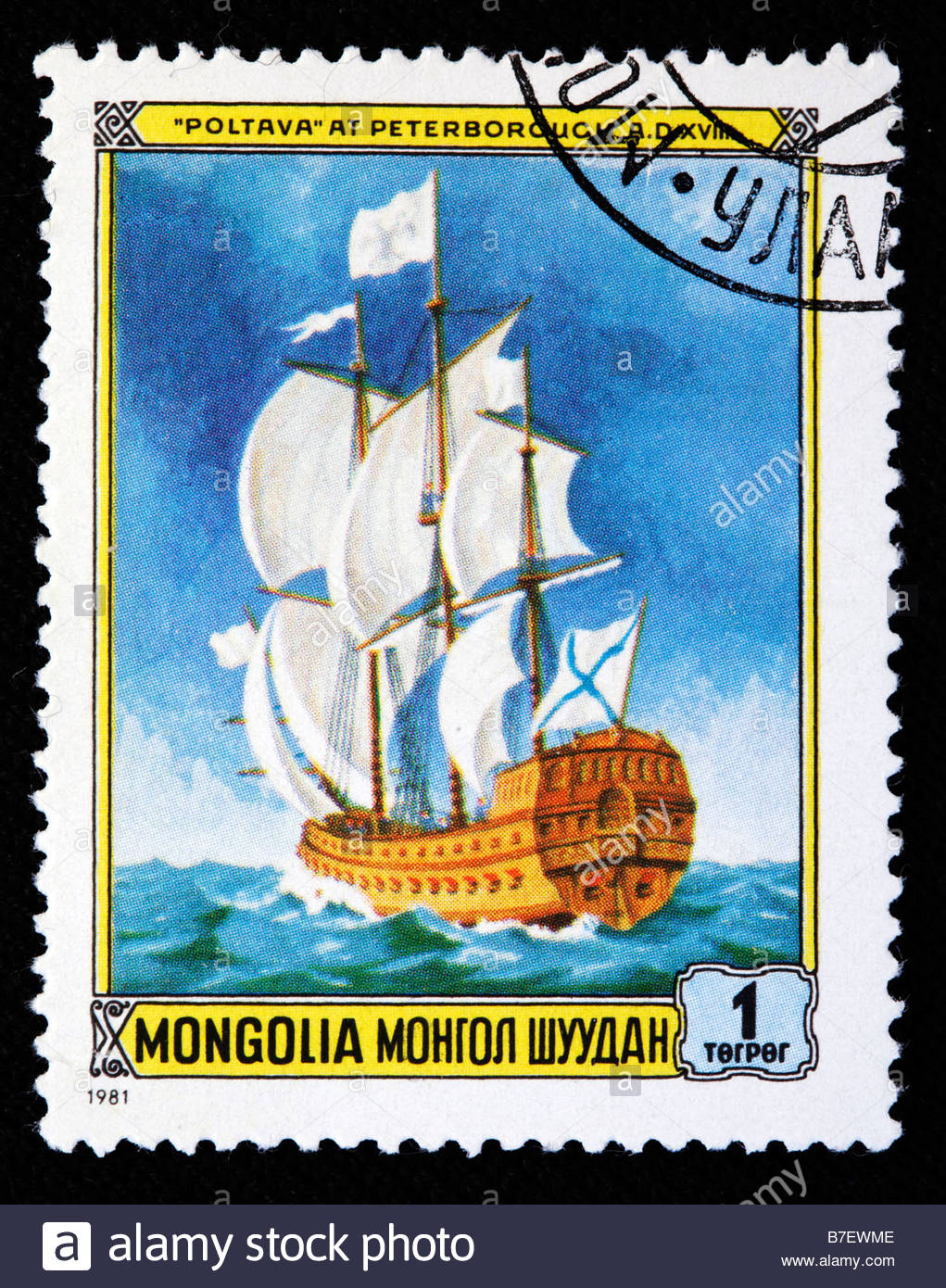 Russian sail ship 'Poltava' (18th century), postage stamp, Mongolia, 1981 - Stock Image