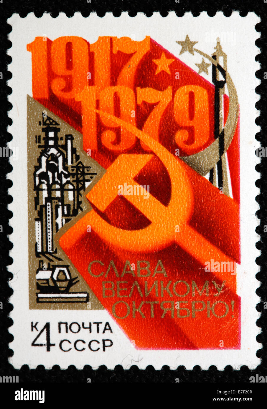 62 anniversary of Russian October revolution, postage stamp, USSR, 1979 - Stock Image