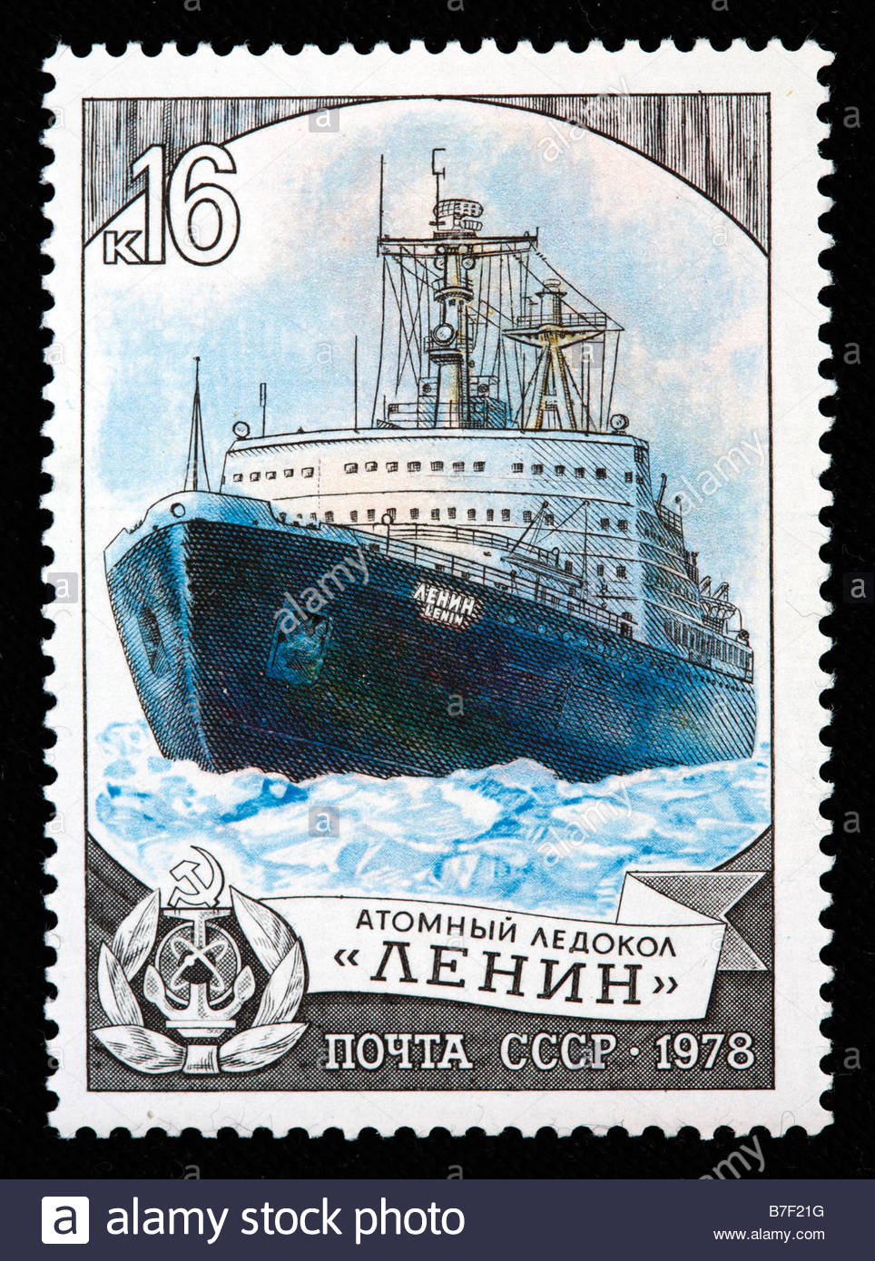Russian nuclear powered icebreaker 'Lenin' (1957), postage stamp, USSR, Russia, 1978 - Stock Image