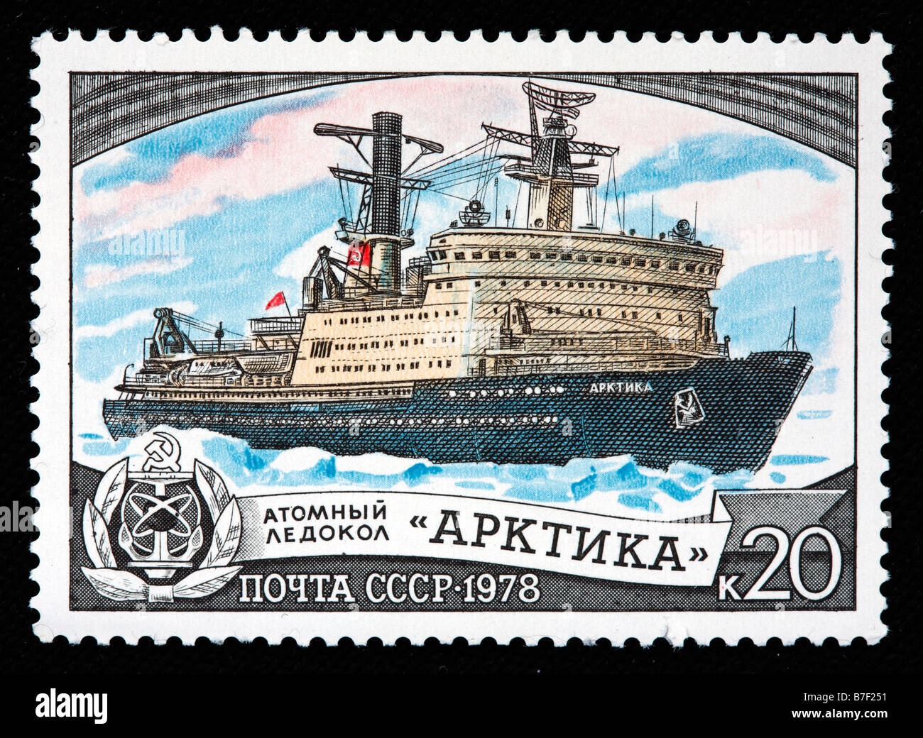 Russian nuclear powered icebreaker 'Arktika', postage stamp, USSR, Russia, 1978 - Stock Image